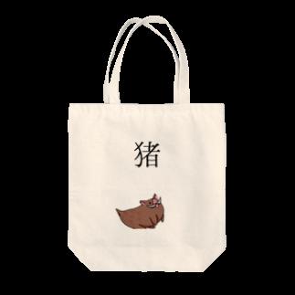 黒ごませさみん。の猪 Tote bags