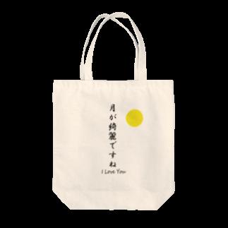 花千歳の君と月と Tote bags