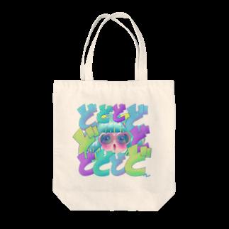 HGKのDODODODOUIUKOTO Tote bags