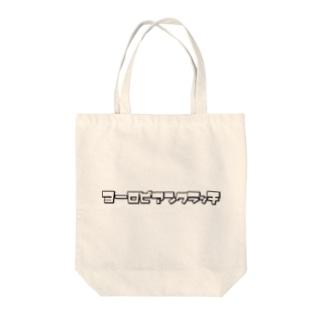 ヨーロピアンクラッチ(カタカナ) Tote bags