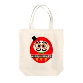 デザイン あかぐまやのGENDARUMAN ジェンダルマン Tote bags