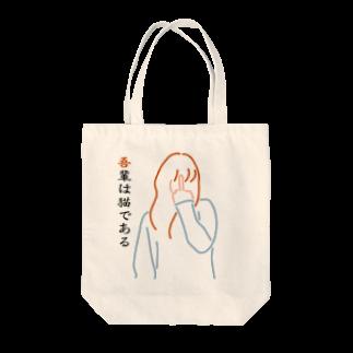 TaiChiのダサくてこんなのいらないシリーズ Tote bags