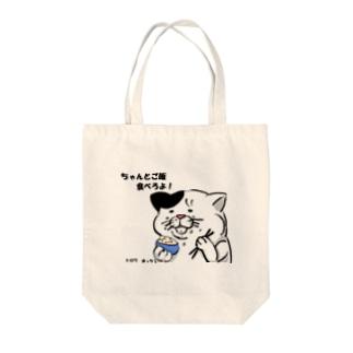 きちんとご飯を食べましょう! Tote bags
