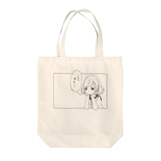 リア充爆発しろ Tote bags