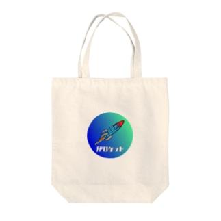 フランスピアノ FPロケットグッズ Tote bags