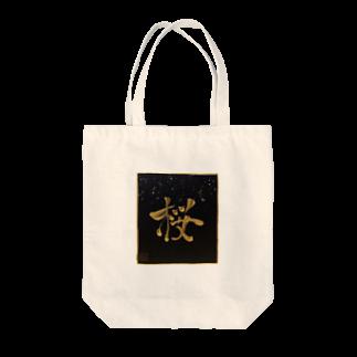 KANJI SHOPの桜  sakura cherryblossom Tote bags
