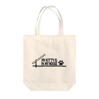 愛猫は家の中にいる Tote bags