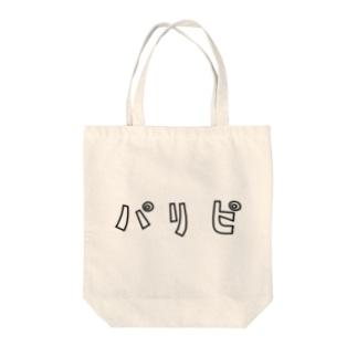 パリピ カタカナロゴ パーティーピープル rock hiphop クラブ Tote bags