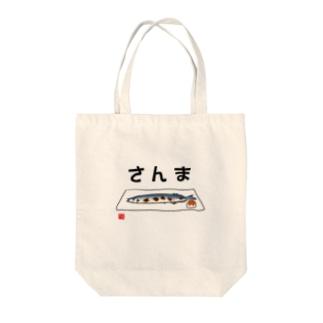 サンマ Tote bags