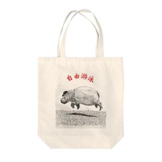 自由遊泳 Tote bags