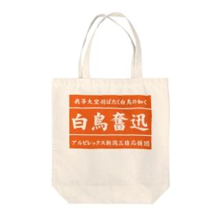 三條応援団応援旗 Tote bags