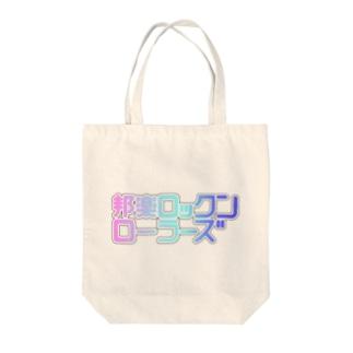 邦楽ロックンローラーズ Tote bags