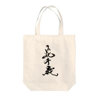 花千歳 Tote bags