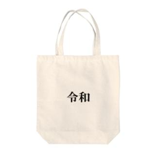新元号記念「令和」グッズ Tote bags