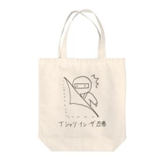 Tシャツ・イン・ザ・忍者 Tote bags