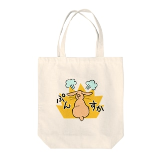 ぷんすかうさぎさん Tote bags