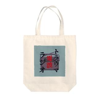 トラウマ電波ラジオオリジナルグッズ Tote bags