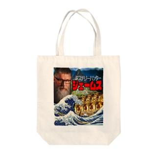 ミステリーハンタージェームズ Tote bags