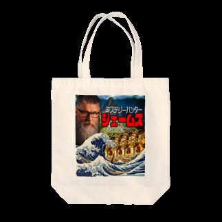 Koki お好み焼きのミステリーハンタージェームズ Tote bags
