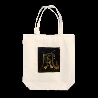 KANJI SHOPの風 kaze wind Tote bags