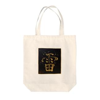 雷 kaminari thunder Tote bags