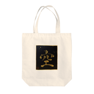 KANJI SHOPの空 sora sky Tote bags