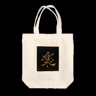 KANJI SHOPの楽  tanoshī fun Tote bags