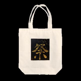 KANJI SHOPの祭 matsuri festival  Tote bags