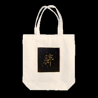 KANJI SHOPの絆 kizuna bonds Tote bags