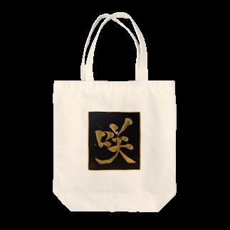 KANJI SHOPの咲 saku bloom Tote bags