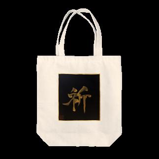 KANJI SHOPの祈 inoru pray Tote bags