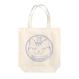 壺猫大明神教団 信者専用① トートバッグ