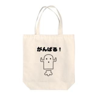白いハニワ【がんばる!】 トートバッグ