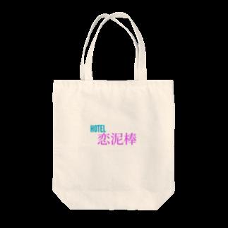 okamu_93のセクシーロゴ Tote bags