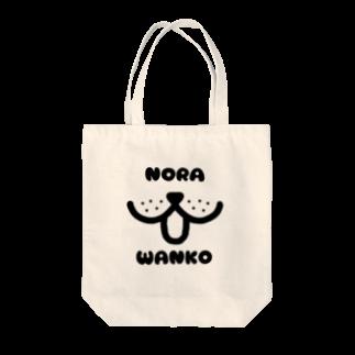 mojimojiのNORA_WANKO Tote bags