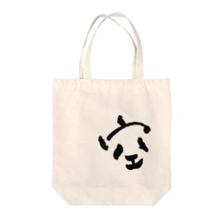 空パンダ Tote bags