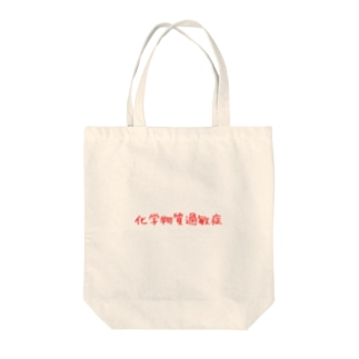化学物質過敏症 Tote bags