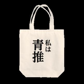 sasansyoの私は青推し Tote bags