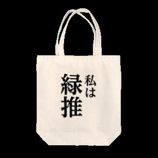 sasansyoの私は緑推し Tote bags