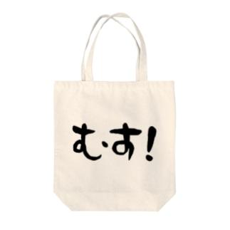 むす! Tote bags