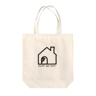 おうちがすき Tote bags