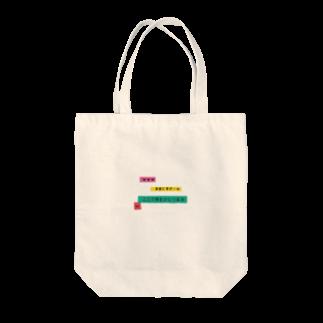 思いつきのやつのテプラ風「これは草」 Tote bags