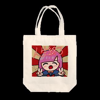 .*・゚ 姫 凛 ໒꒱· ゚の世紀末 Tote bags