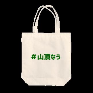 kuroda_ayumiの山頂なう Tote bags