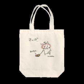 こくもつこやのあぽぱいのさんぽ Tote bags