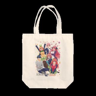 Hayato0820の五等分の花嫁 Tote bags