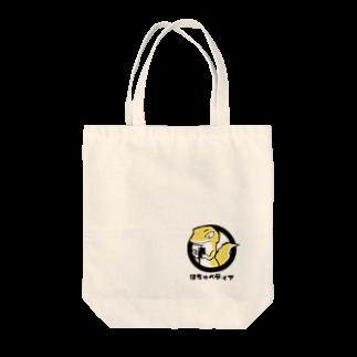 はちゅペディアのはちゅペディアロゴグッズ(テキストあり) Tote bags