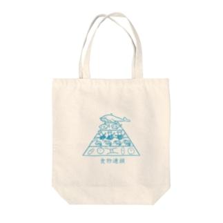食物連鎖 Tote bags