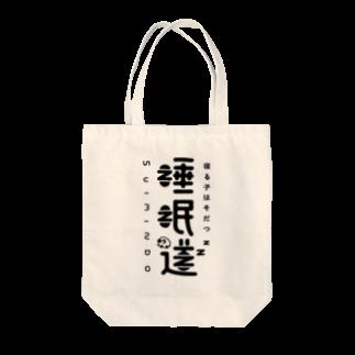 吉田大成の睡眠道 Tote bags