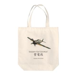 紫電改 Tote bags